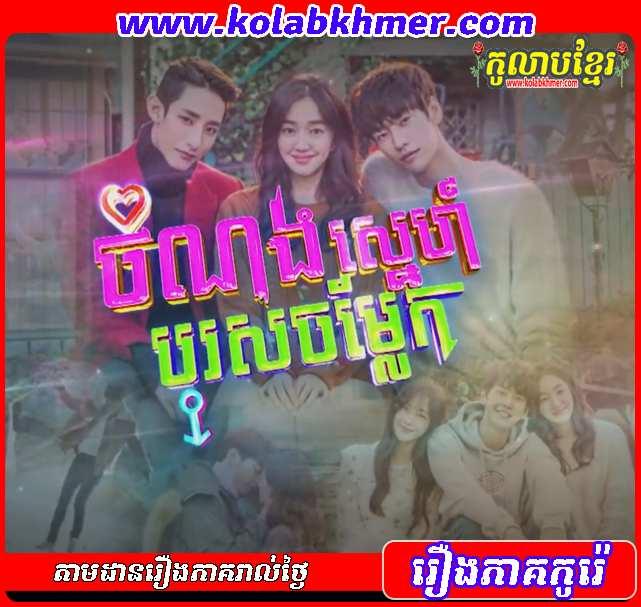 Chom Norng Sne Boros Chom Lek