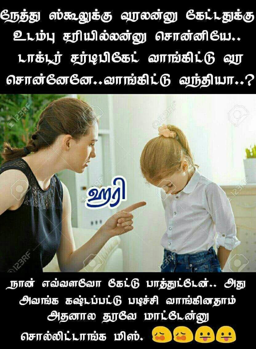 250 Funny Tamil Joke Sms In Tamil Language 2019 Comedy
