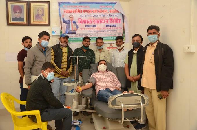 संविधान दिवस पर उपखंड अधिकारी सहित 21 युवाओ ने किया रक्तदान