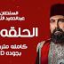 سيرفر مشاهده الحلقه 86 كامله مترجمه للعربيه بجوده عاليه HD