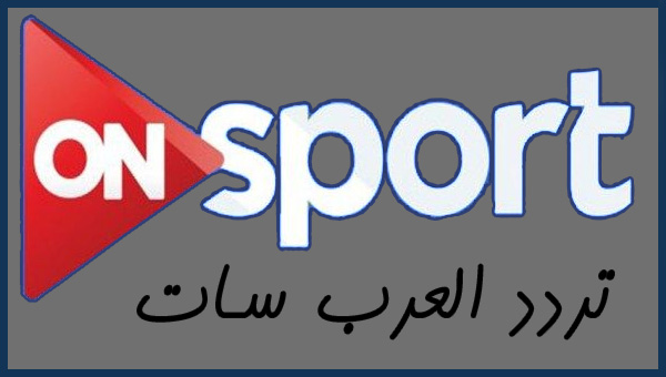 تردد قناة On Sport على العرب سات Badr 26