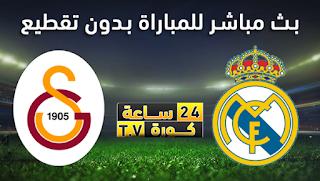 مشاهدة مباراة ريال مدريد وغلطة سراي بث مباشر بتاريخ 06-11-2019 دوري أبطال أوروبا