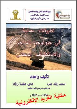 تحميل كتاب الفائز في الجيولوجيا
