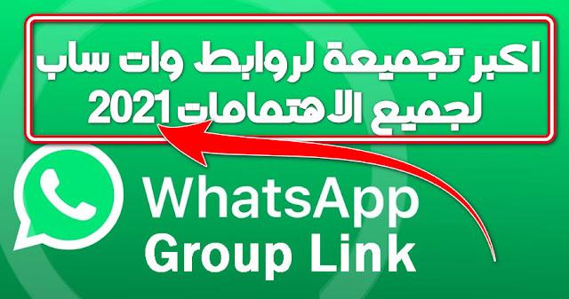 اكبر,تجميعة,روابط,واتس اب,WhatSapp,2021,لجميع,الاهتمامات