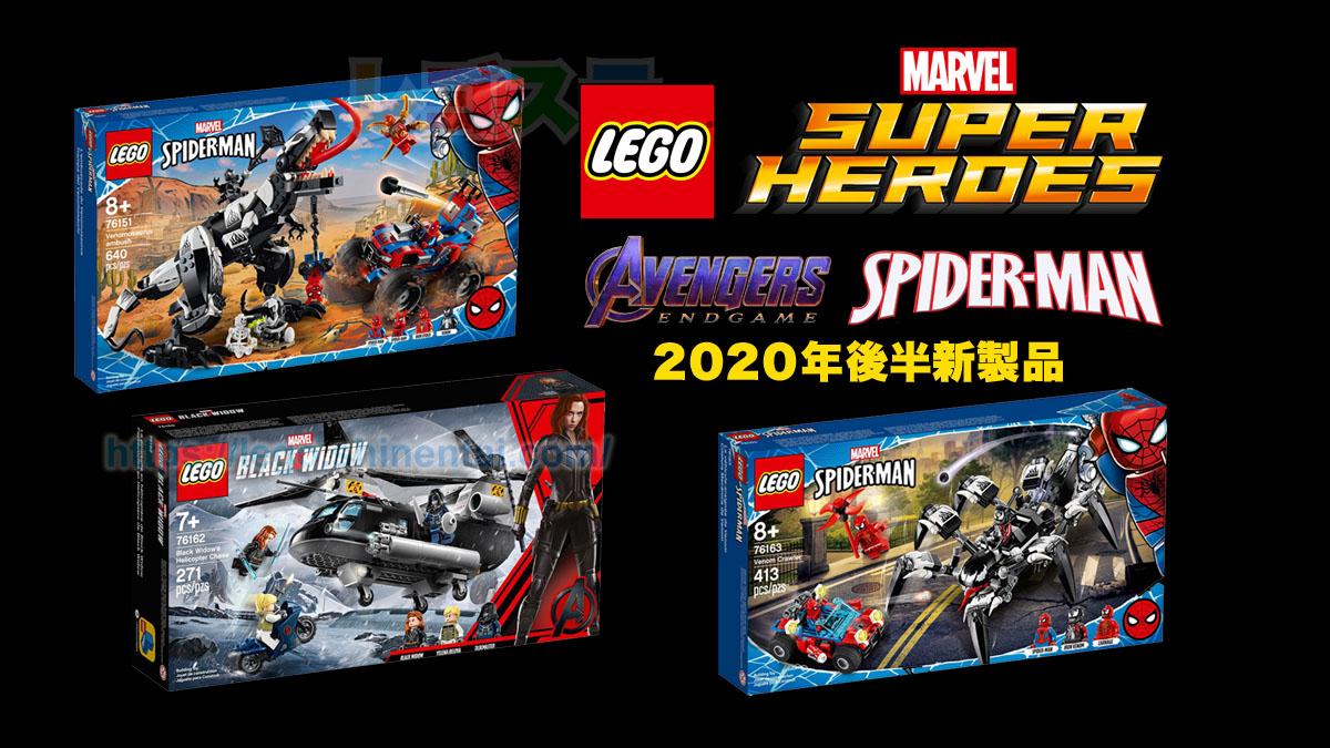 2020年後半LEGOマーベル・スーパーヒーローズ新製品公式画像公開:2020年第2弾シリーズ:アベンジャーズとスパイダーマン