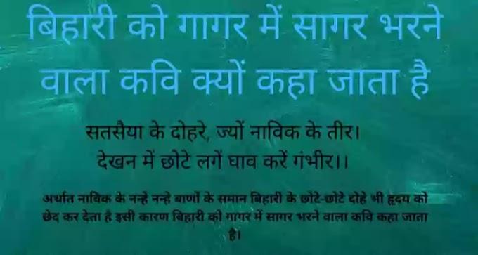 बिहारी को गागर में सागर भरने वाला कवि क्यों कहा जाता है