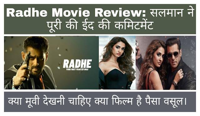 Radhe most welcome bahi full movie download free