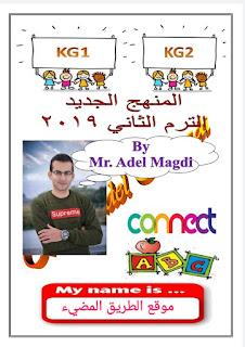 مذكرة لغة إنجليزية لمنهج كونيكت لاطفال الحضانة kg 1 و 2 لمستر عادل مجدى
