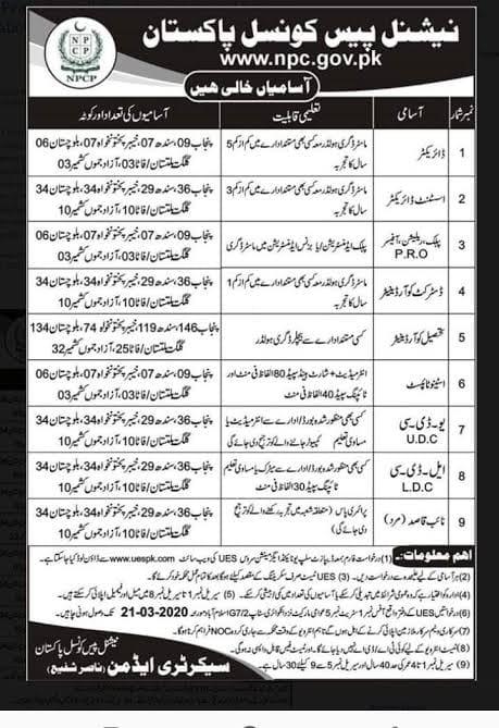 Jobs in National Peace Council of Pakistan, Punjab, Sindh, KPK, Balocistan, Azad Kashmir