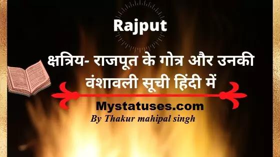 rajput  gotra list in hindi