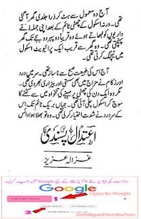 Aitadal Pasandi By Ghazala Aziz Urdu Afsana Free Download Pdf