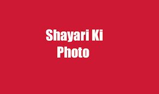 Shayari Ki Photos