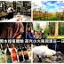 【澳洲】墨爾本 普芬比利蒸百年蒸汽小火車 跟 亞拉酒莊一日遊 ( KLOOK超值行程)