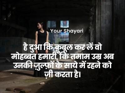 romantic shayari for girlfriend