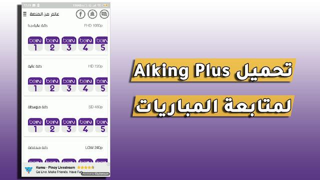 تحميل تطبيق Alking Plus apk لمشاهدة المباريات الخاصة بكرة القدم مجانا على الأندرويد