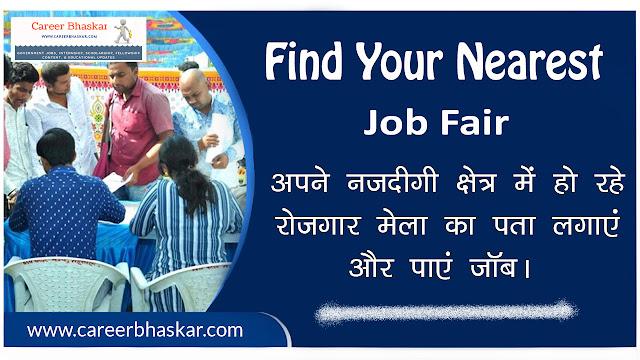 Find Your Nearest Job Fair, What Is Job Fair (Rojgar Mela), Search your nearest job fair, Job Fair 2020, Job Fair List, Search Nearest Job Fair, Find Nearest Job Fairs, what is job fair in hindi, job fair 2020, job fair india, job fair tips, job fair delhi 2020, job fair details, find job fairs, find job fairs in your area,  find job fairs near me, find local job fairs, how to find job fairs in my area, where can i find job fairs, Career Bhaskar, Job, Job Fair.