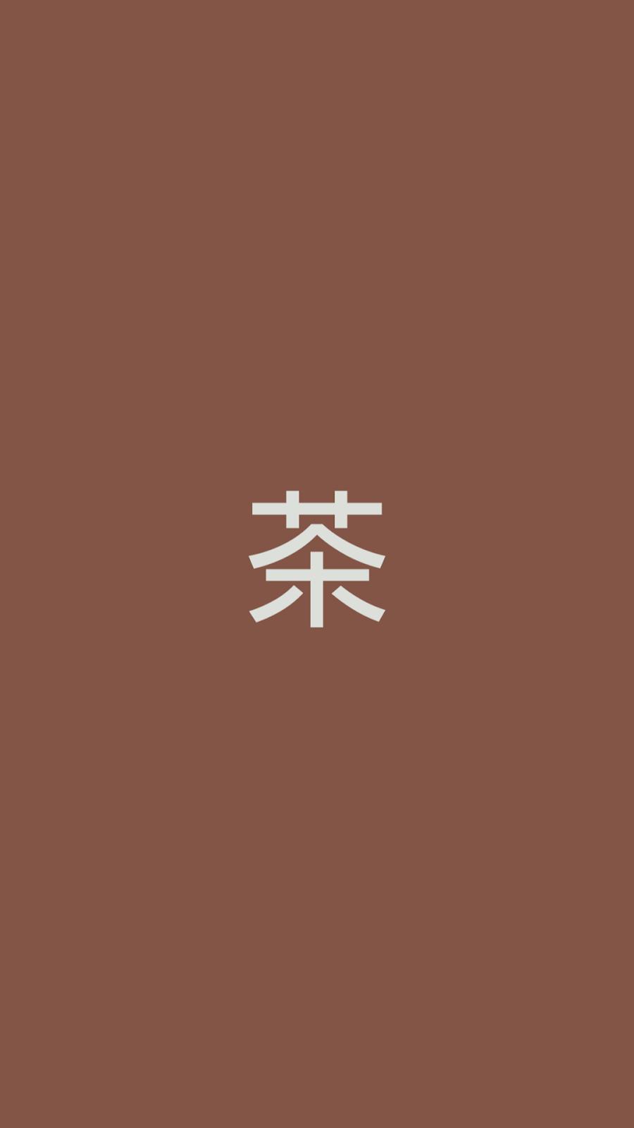 茶の縦長の長方形