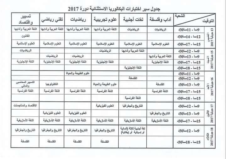 جدول سير اختبارات البكالوريا الاستثنائية 2017