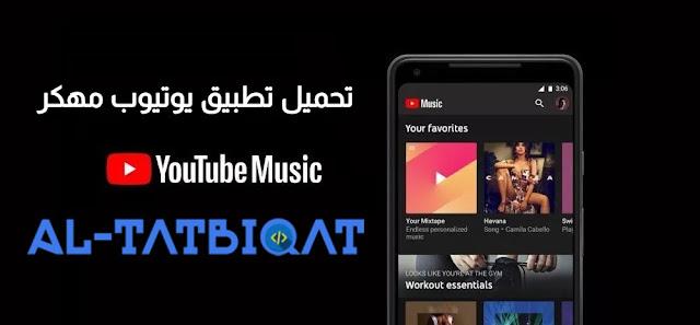 تحميل YouTube Music Premium 2020