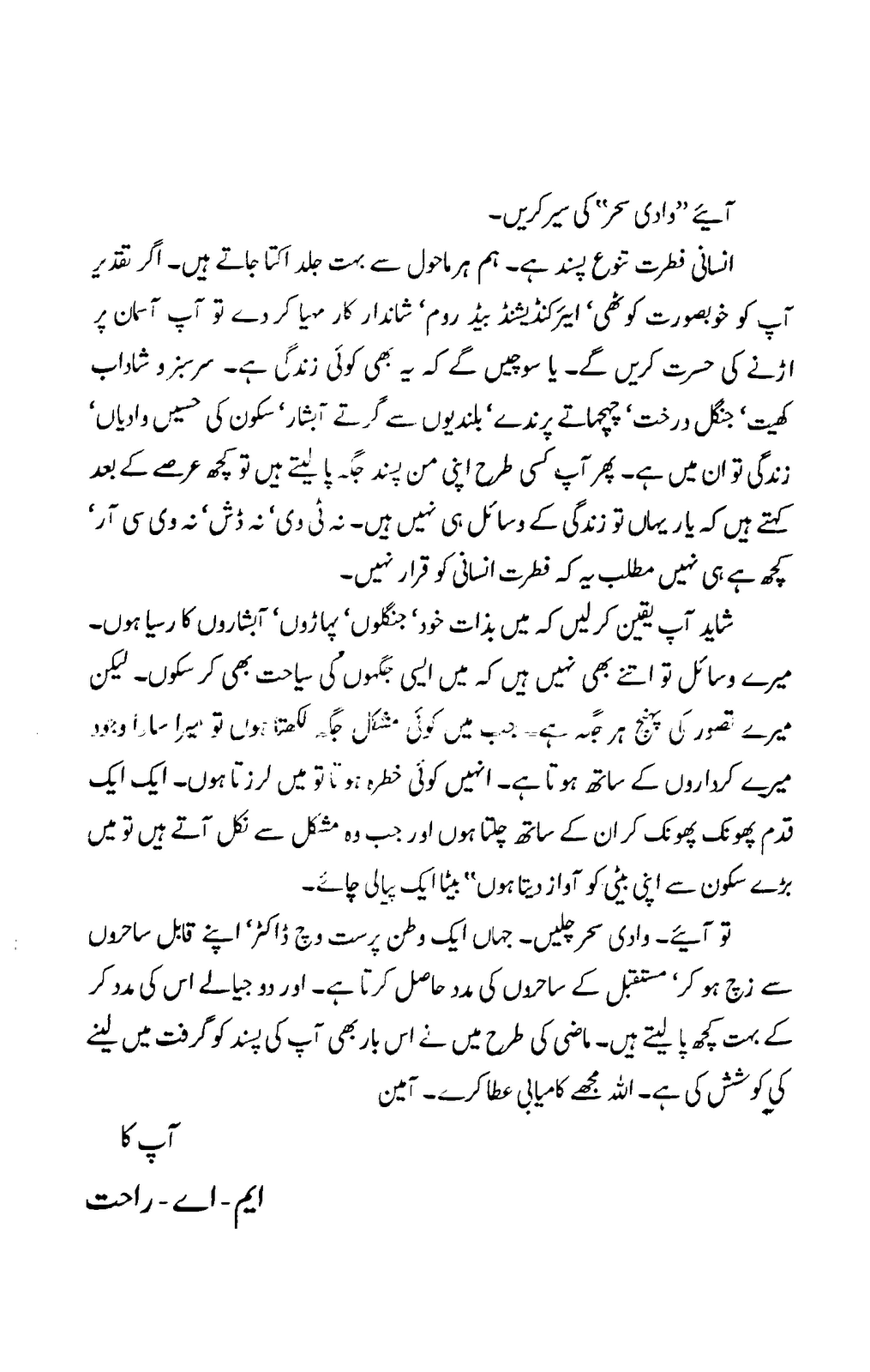 Sexy Urdu Storie 103