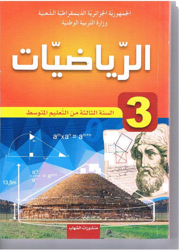 كتاب الرياضيات سنة ثالثة متوسط الجيل الثاني