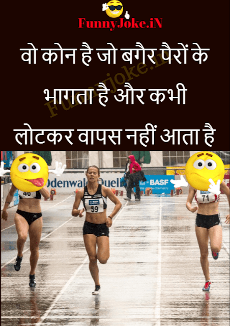 Tricky Riddles With Answers in Hindi: Kon Hai Vo Jo Wapas Nahi Aata ?