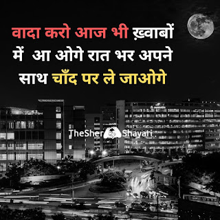 Good Night shayari (गुड नाईट शायरी) - Hindi Good Night