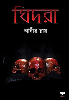 Ghidra (ঘিদরা) by Abir Roy