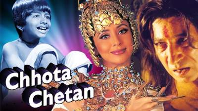 Chota Chetan 1998 3D VR-Box Full Movies Download HD 1080p