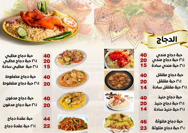 منيو مطعم الحصون الحاتمية