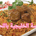 طريقة عمل الكبسة الخليجية باللحم