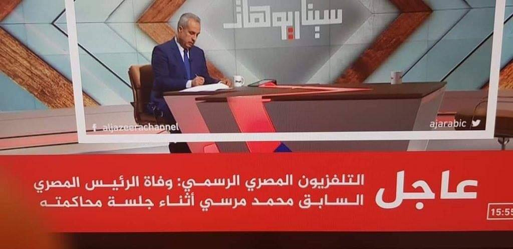 وفاة مرسي العياط الرئيس الأسبق لمصر في أثناء محاكمته
