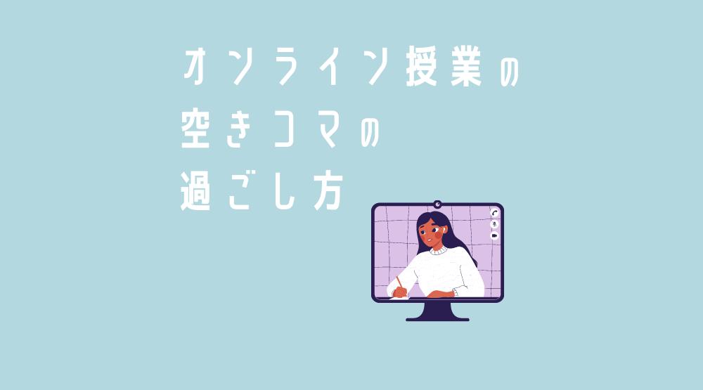 オンライン授業の空きコマにだらけないための過ごし方