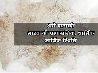 8वीं शताब्दी के आरंभ में भारत की प्रशासनिक, सामाजिक, धार्मिक तथा आर्थिक व्यवस्था Administrative, Social, Religious and Economical Conditions of India in the Beginning of the 8th Century