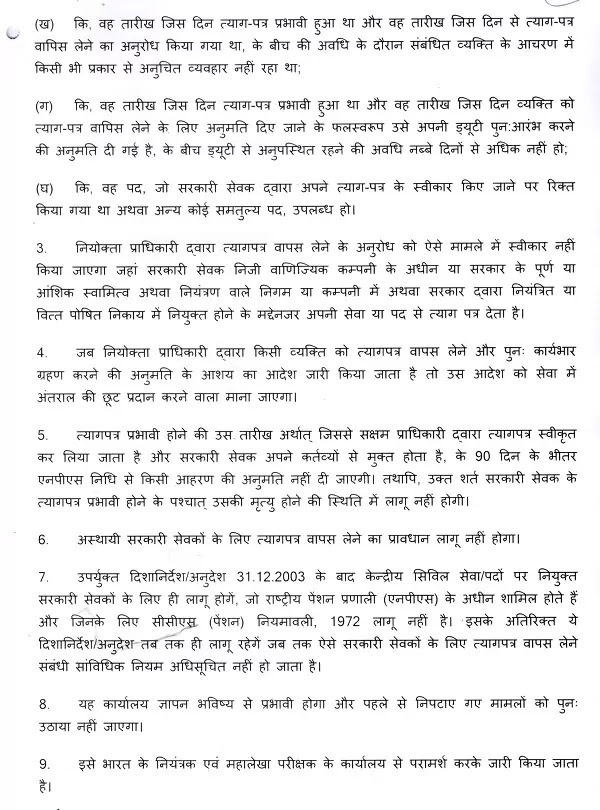 Withdrawal-of-Resignation-OM-by-NPS-employee_Hindi-02