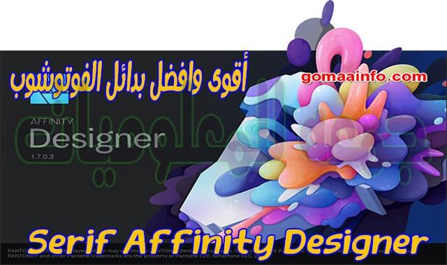 تحميل برنامج التصميم الرائع بديل الفوتوشوب Serif Affinity Designer