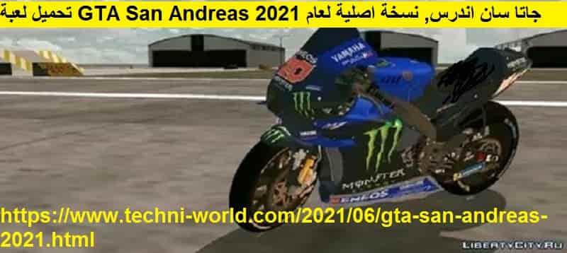 https://www.techni-world.com/2021/06/gta-san-andreas-2021.html