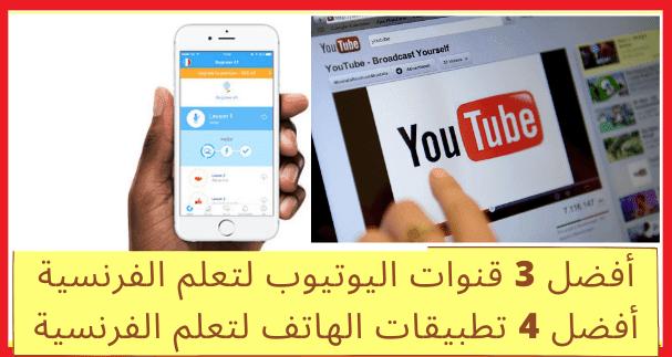 أفضل 3 قنوات اليوتيوب و4 تطبيقات الهاتف لتعلم اللغة الفرنسية 2021