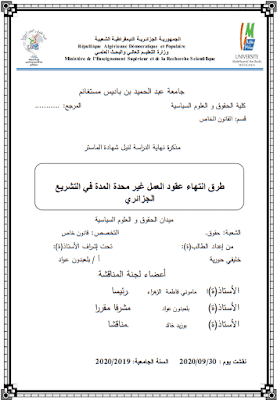 مذكرة ماستر: طرق انتهاء عقود العمل غير محددة المدة في التشريع الجزائري PDF
