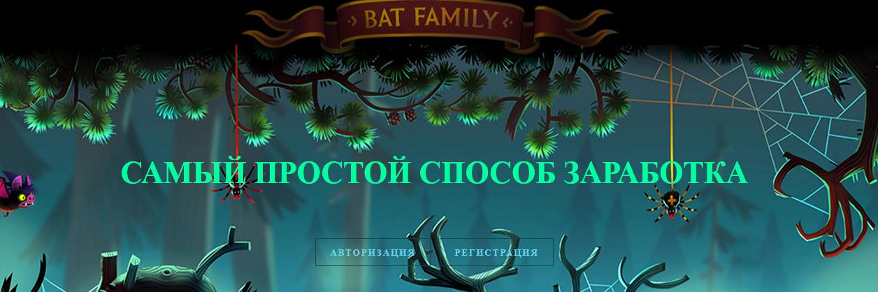 Bat-Family.xyz - Отзывы, развод, мошенники, сайт платит деньги?
