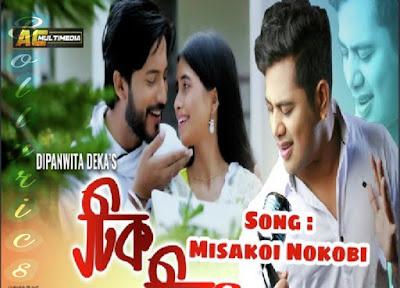 Misakoi Nokobi Lyrics (Tik Tik Koi) | Neel Akash & Dipanwita Deka