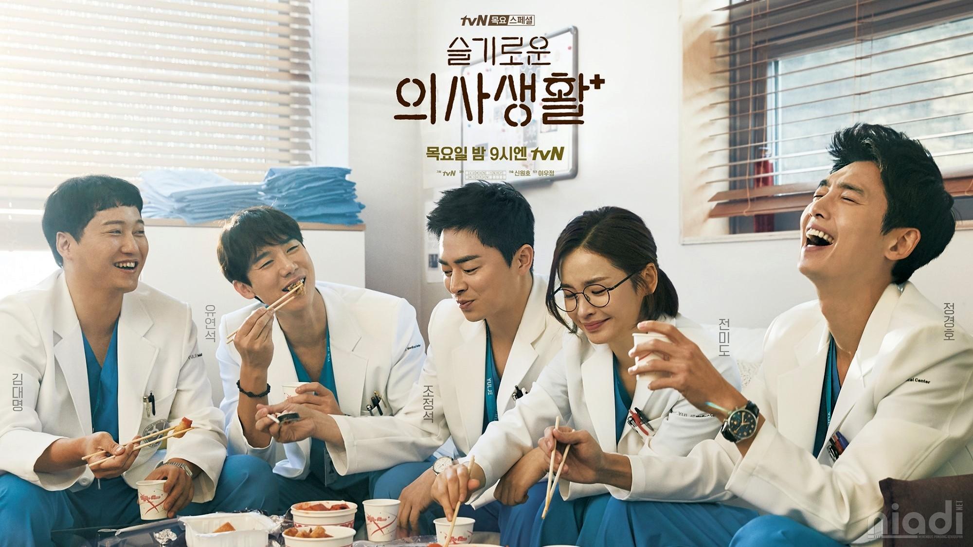download drama korea terbaru terpopuler Hospital Playlist sub indo gratis terlengkap