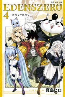 Edens Zero Manga Tomo 04