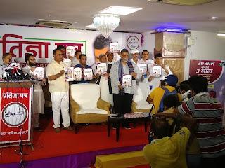 pappu-yadav-oath-paper
