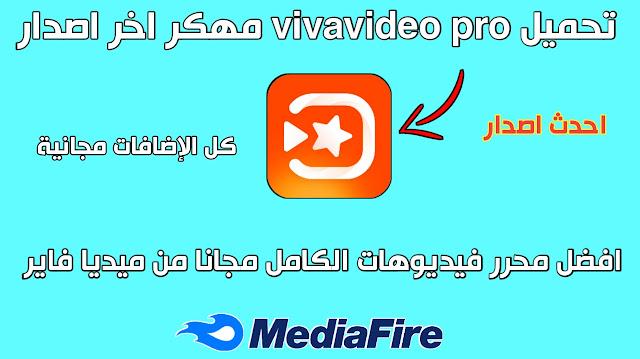 تحميل vivavideo pro مهكرة اخر اصدار للاندرويد من ميديا فاير