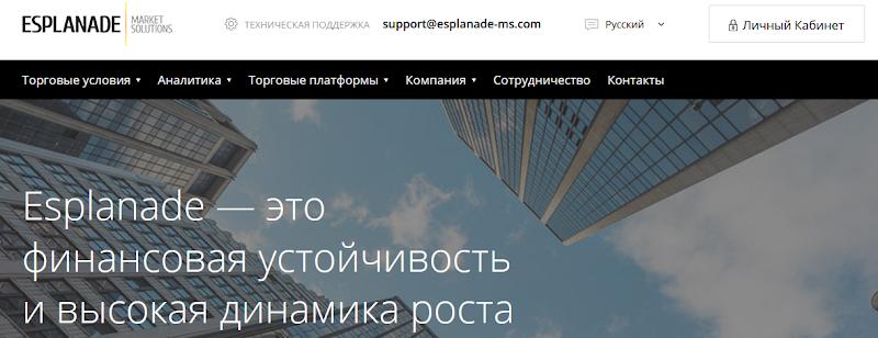 Мошеннический сайт esplanade-ms.com/ru – Отзывы, развод. Esplanade Market Solutions мошенники