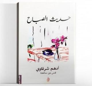 تحميل كتاب حديث الصباح pdf