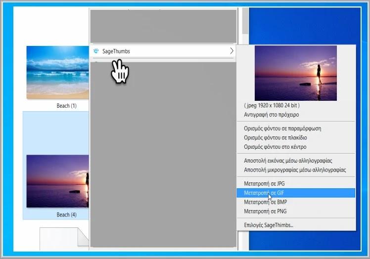 SageThumbs : Ισχυρή επέκταση για προβολή και μετατροπή εικόνων