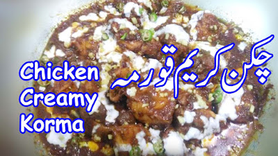 Full Spicy Chicken Creamy Korma Recipe