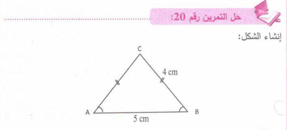 حل تمرين 20 صفحة 160 رياضيات للسنة الأولى متوسط الجيل الثاني